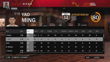 2k21中国王朝:神操作选姚明签巴特勒,第一年就夺冠?