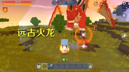 迷你世界:小乾进入了铁器时代,有了铁剑后,仍然不是巨龙的对手