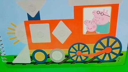 乔治也想坐小火车,然后按照猪爸爸说的,把图形都放到小火车上了