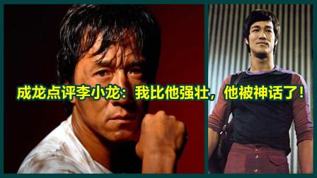 成龙点评李小龙:我比他强壮,他被神话了!