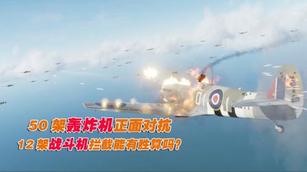 当喷火遇上容克斯,看二战战斗机是如何拦截轰炸机群的,战役模拟