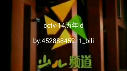 中央广播电视总台央视少儿频道(CCTV-14)历年ID呼号台徽台标包装历史变迁合集(2003-2021)