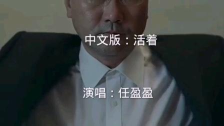 中文版(活着)演唱:任盈盈