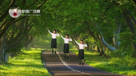 梦娟广场舞 红歌《毛主席的光辉照四方》
