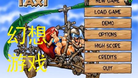 童年回忆经典游戏第二期:幻想游戏系列——远古出租车(第一关)