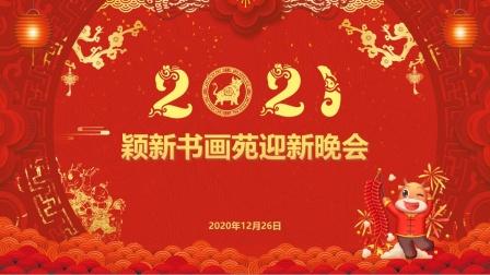 胶州颖新书画苑2021迎新晚会