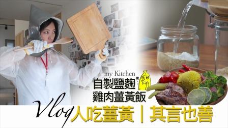 人吃姜黄,其言也善,自制盐曲,鸡肉姜黄饭