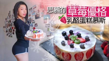 草莓优格乳酪蛋糕,给力厨房