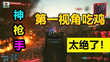 赛博朋克2077:这游戏还能玩吃鸡?看神枪手如何以一挑百!