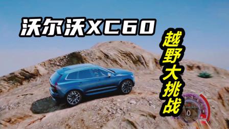 GTA5 小富开着沃尔沃XC60去越野会发生什么?