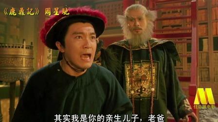 鹿鼎记:鳌拜逼着星爷喊老爸,结果就被星爷从3岁一直骂到72岁