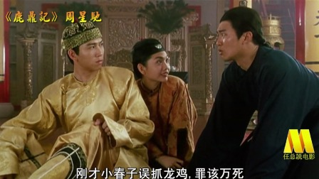 鹿鼎记:星爷误抓了龙鸡,结果就被皇帝抓了4次,捶了8下
