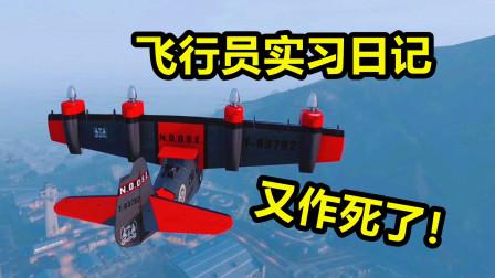 GTA5线上:熊哥开上新买的大飞机去练手,结果太搞笑了!