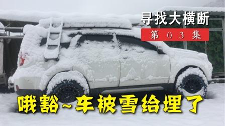 小伙自驾川西,在巴郎山遭遇暴雪,车子都快被雪埋了