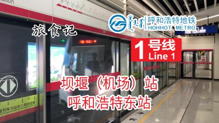 【呼和浩特地铁】内蒙古首条地铁线路!呼和浩特地铁1号线 坝堰(机场)站&呼和浩特东站
