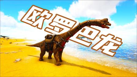 《方舟怪物世界-46》欧罗巴龙,侏儒型蜥脚类恐龙
