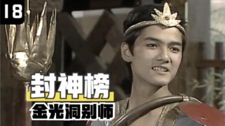 90版《封神榜》,莲藕人哪吒正式登场!他真的姓李?