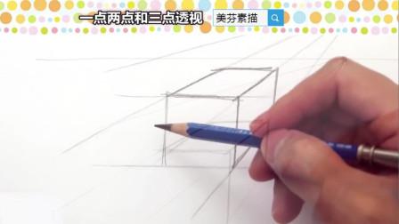 新手必学素描入门课:素描一点两点三点透视原理讲解和基本画法!