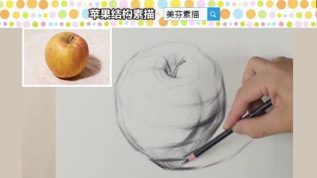 素描苹果的画法分析,素描苹果结构怎么画?静物素描入门学习!