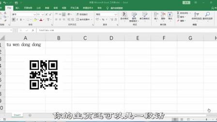 Excel制作二维码,扫出属于自己专属内容,一起来学吧,简单方便