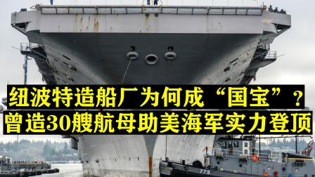 建造30艘航母,助美海军实力踏至巅峰