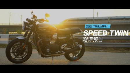 凯旋 Speed Twin 测评报告