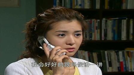最爱的人:芮莹和玛俊闹变扭,沈秀贞请求雅俐瑛劝说芮莹
