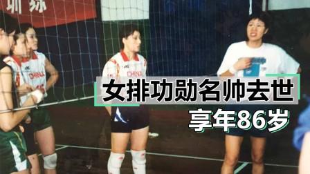 女排功勋教练去世!享年86岁,中国排协沉重悼念