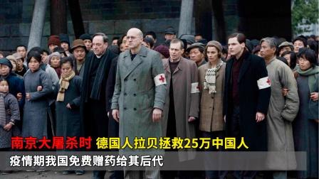 南京大屠杀时,一德国人救25万中国人,疫情期我国赠药给其后代