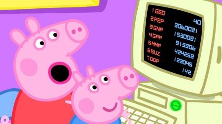 小猪佩奇第七季: 斑马佐伊很厉害的 又获得第一名!