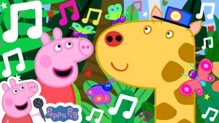 小猪佩奇第七季:学校的操场有好多人 都是在做什么呢?