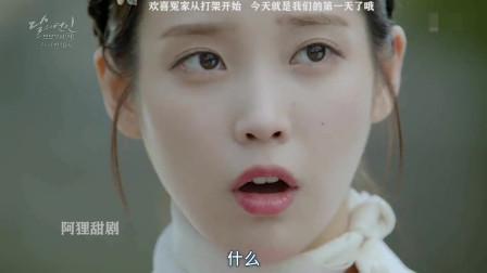 #步步惊心丽 #iu李知恩 欢喜冤家从打架开始,今天就是我们的第一天了哦 #边伯贤  #古装 #