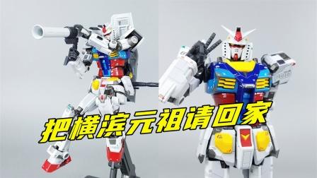 把1/1横滨元祖搬回家!万代超合金RX-78F00开箱!