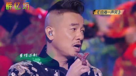 歌手GAI再唱《沧海一声笑》,陈小春开口令全场疯狂尖叫!真霸气