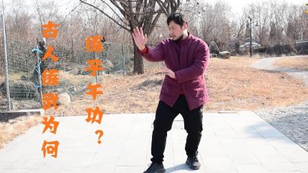 《逝去的武林》唐维禄练子午功,过去武林习惯,适合现代人吗?