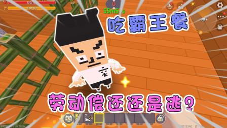 迷你世界:辉叔因为吃霸王餐被伍六七关起来,他该怎么逃出去?