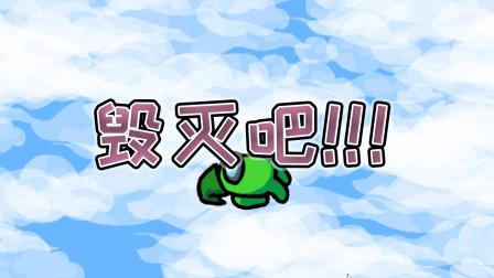 Among us:当内鬼就是要无情