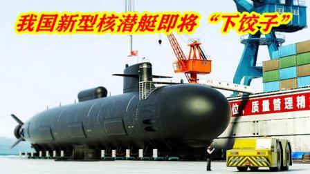 """我国新型核潜艇即将""""下饺子"""",无人潜艇也不会被美军甩下"""