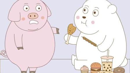小猪都减肥成功了,你呢?