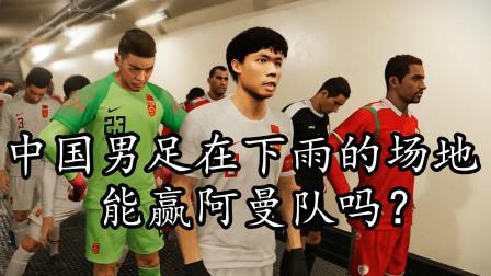 实况足球2021,中国男足在下雨的场地,能赢阿曼队吗?