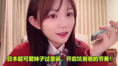 日本超可爱妹子过圣诞,开启坑爸爸的节奏!