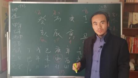 八字看婚姻断合不断离(二十三)王炳程最新四柱命理弟子教学视频