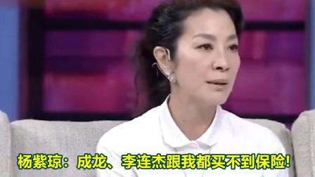 杨紫琼:在香港,成龙、李连杰跟我都买不到保险!