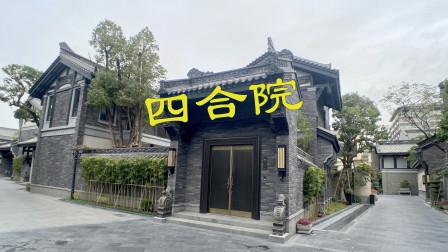 没看过北京的四合院,这四合院值得看,宅中有屋,屋中有院
