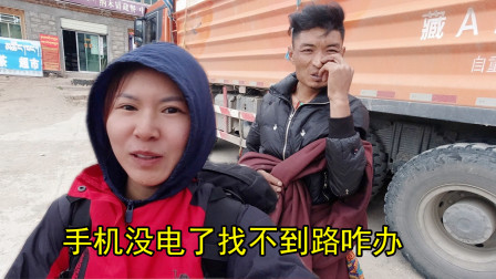 在纳木措村和藏民问路,汉语沟通太困难了,藏族小伙要骑摩托带我