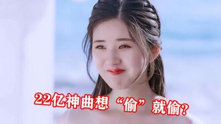 """22亿神曲被晚会""""侵权""""翻唱,原唱维权却无人理睬,网友:心酸"""
