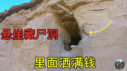 自驾西藏阿里,发现藏尸洞堆满尸骨和金钱,被气味刺激到差点吐了