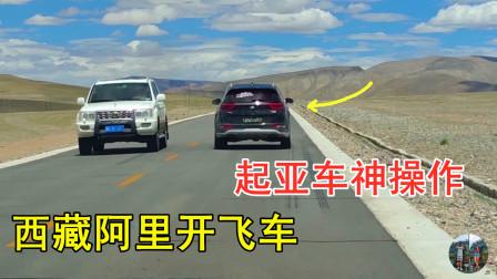 自驾西藏阿里,藏民开起亚车躲避测速,这波操作太牛,动作真麻利