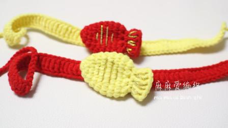 小鱼宠物围脖钩针编织视频教程 麻麻爱编织