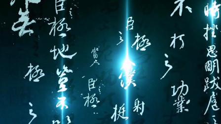 柳公权玄秘塔碑单字练习:教、引